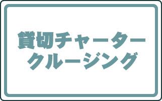 沖縄貸切チャータークルージング
