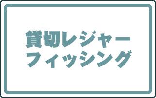 沖縄貸切フィッシング・釣り
