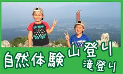 沖縄自然体験ツアー